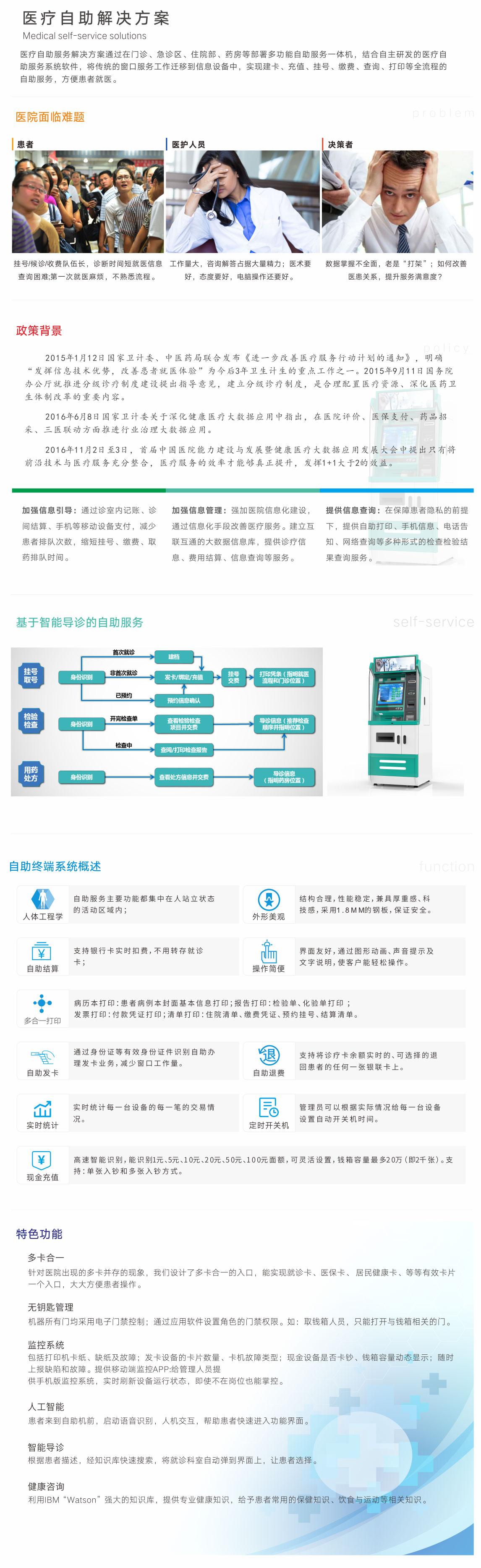 qq三国自助客服系统_智能医疗自助 - 解决方案 - 温州旭辉科技有限公司